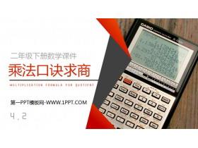 《乘法口诀求商》PPT课件下载(第1课时)