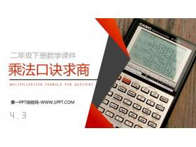 《乘法口诀求商》PPT课件下载(第2课时)