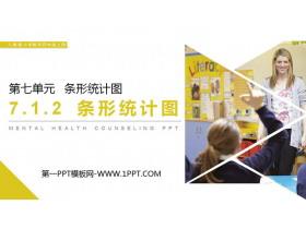 《条形统计图》PPT免费下载