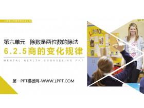 《商的变化规律》PPT课件下载