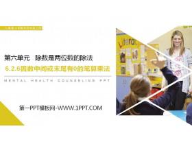 《因数中间或末尾有0的笔算乘法》PPT课件下载