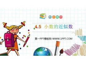 《小数的近似数》PPT课件下载