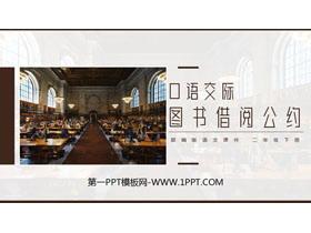 《图书借阅公约》PPT课件免费下载