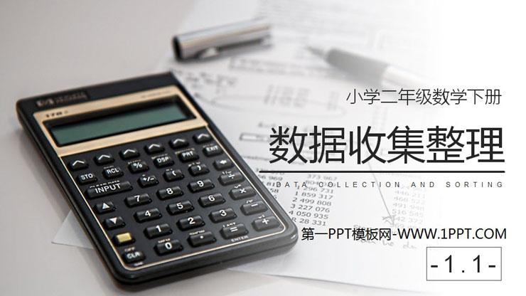 《数据收集整理》PPT下载(第1课时)