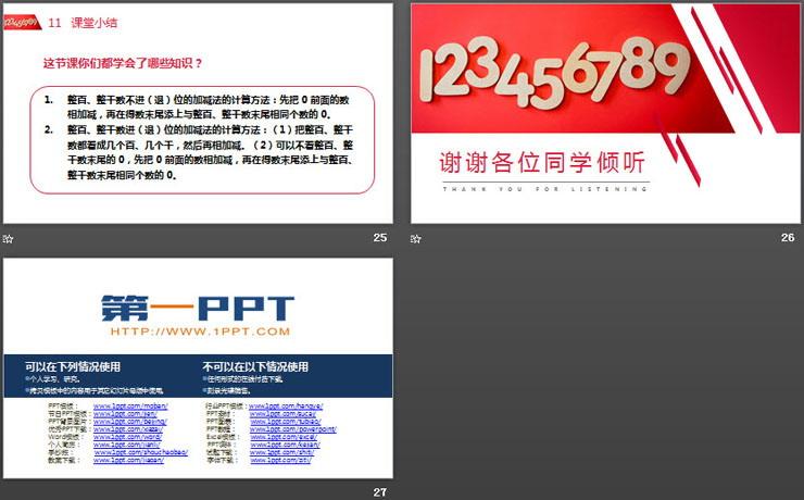 《整百整千数的加减法》PPT课件下载