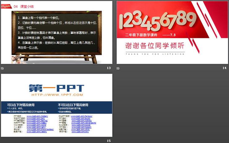 《10000以内数的认识》PPT课件下载(第2课时)