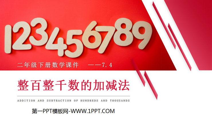 《整百整千数的加减法》PPT免费下载