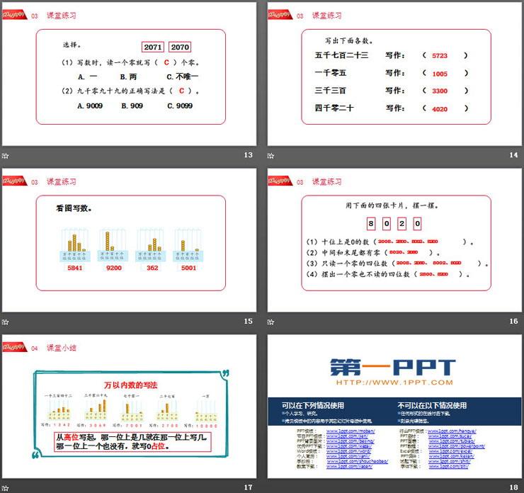 《10000以内数的写法》PPT课件下载