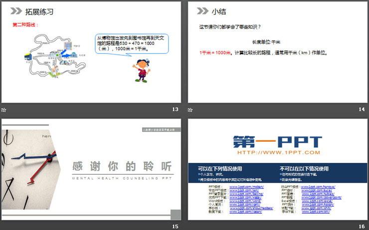 《千米的认识》PPT课件下载