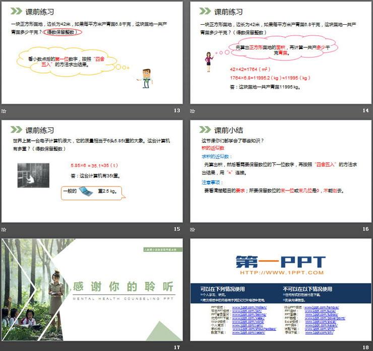 《积的近似数》PPT课件下载