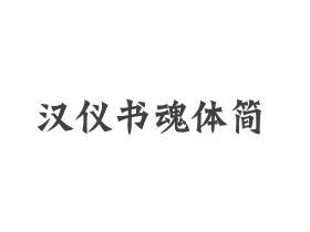�h�x��魂�w�字�w