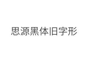 思源黑�w�f字形Normal字�w
