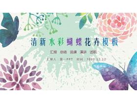 清新水彩蝴蝶花卉必发88模板免费下载