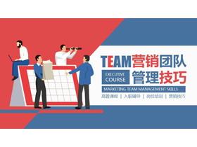 销售团队管理技巧培训PPT