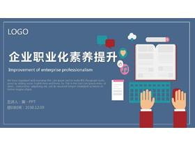企业职业化素养提升PPT
