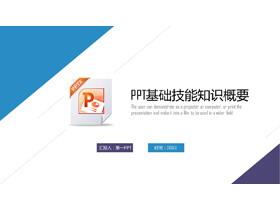 PPT制作基础知识教程