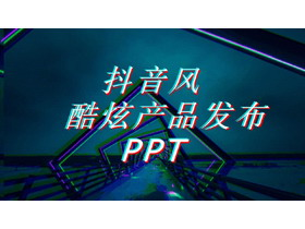 炫酷抖音�L�a品介�BPPT模板