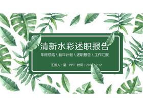 清新绿色水彩叶子背景个人述职报告PPT模板