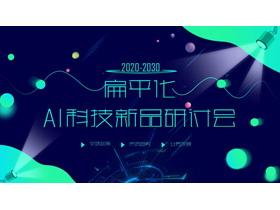 蓝色AI人工智能科技研讨会PPT模板