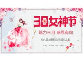 粉色水彩三八女神节幼儿园活动策划PPT模板