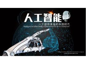 点线星球机器人手臂背景的AI人工智能PPT模板