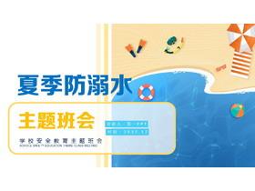 卡通沙滩背景的《夏季防溺水》PPT下载