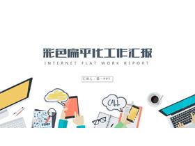 彩色扁平化IT互联网行业工作汇报PPT模板
