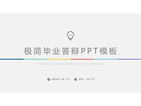 彩色极简毕业答辩PPT模板免费下载