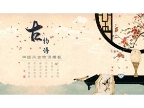 水彩梅花案台背景古典中国风PPT模板