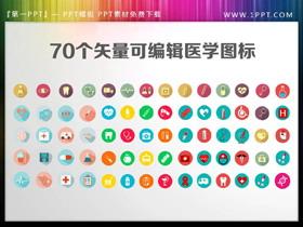 70��彩色矢量可��的�t��行�IPPT�D�怂夭�