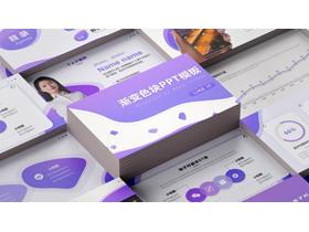 紫色�u����s工作��YPPT模板