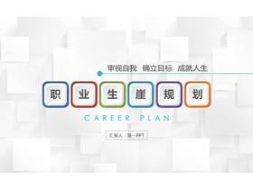 彩色微立体大学生职业规划书PPT模板