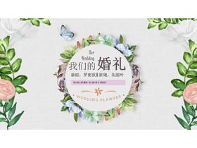 清新水彩《我们的婚礼》必发88模板免费下载