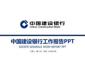 蓝色简洁建设银行工作总结计划PPT模板