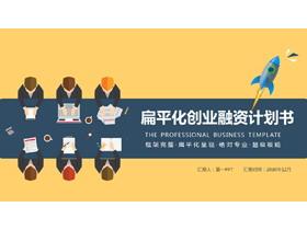 彩色扁平化创业融资计划书PPT模板