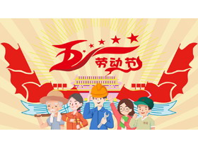 劳动者插画背景的五一劳动节主题班会PPT模板