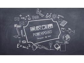 创意黑板粉笔手绘教学说课必发88模板免费下载