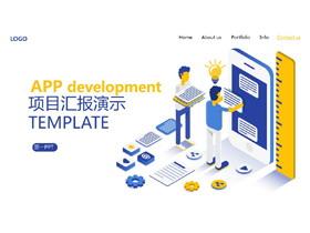 黄蓝扁平化APP开发项目汇报PPT模板