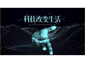 点线虚幻手臂背景的科技改变生活PPT模板