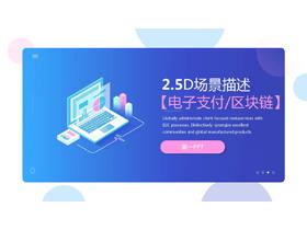 2.5D电子支付区块链主题PPT模板