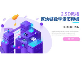 2.5D风格区块链主题PPT模板免费下载