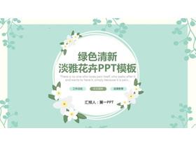 绿色清新淡雅植物图案背景PPT模板