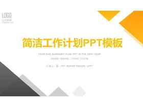 简洁橙灰多边形新年工作计划PPT模板