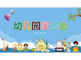 卡通儿童小动物背景的幼儿园家长会PPT模板