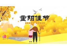 金色秋景背景的尊老敬老重阳节必发88模板