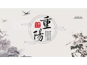 水墨村居菊花背景的九月九重阳节必发88模板