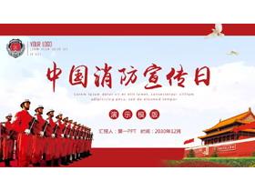 中国消防宣传日PPT模板