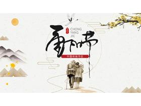 中国传统节日重阳节必发88模板