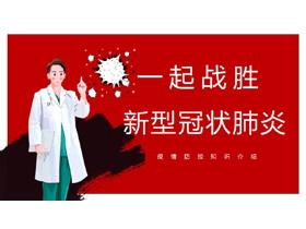 抗击疫情疫情防控知识介绍PPT