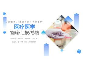 蓝色简洁医疗医学类毕业答辩工作汇报通用PPT模板